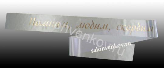 Траурная лента белая шрифт золото